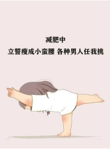 减肥中立誓瘦成小蛮腰图1