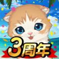 猫岛日记汉化破解版