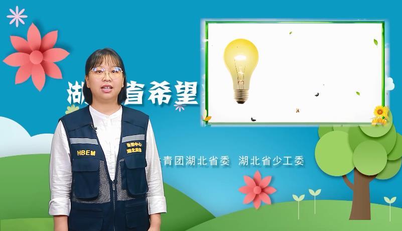 湖北省青少年法治安全教育系列视频课之安全自护小课堂图1
