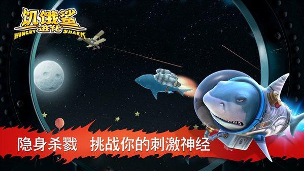 饥饿鲨进化999999钻无限金币中文破解版图5