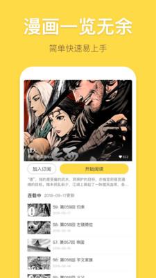 暴走漫画图2