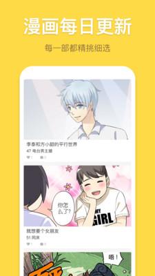 暴走漫画图4