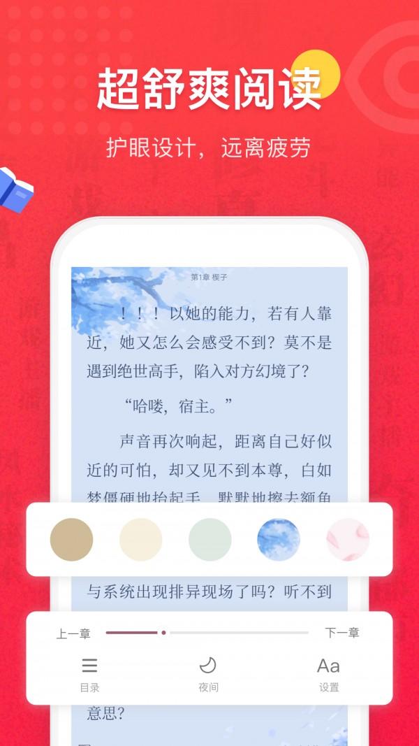 蜜粉小说网图1