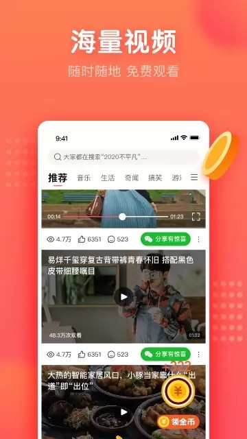 饺子短视频图1