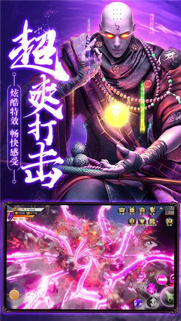 蜀山世界地藏诛魔图1