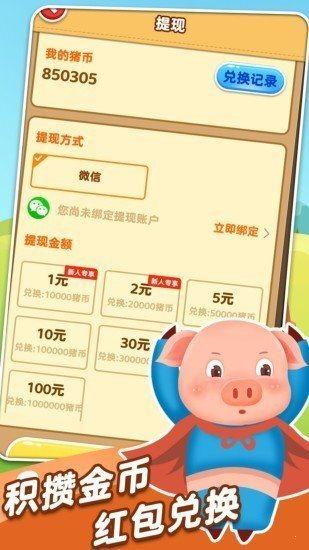 富贵养猪场红包版图1
