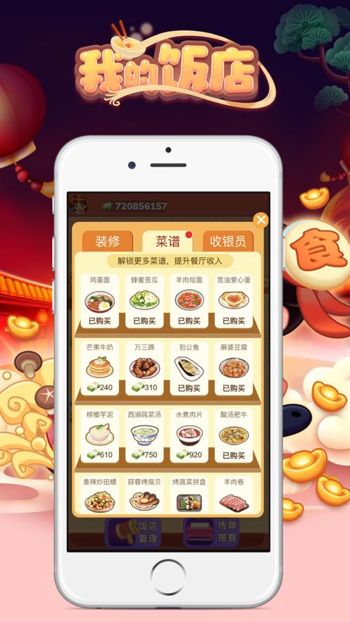 我的饭店app赚金版图2