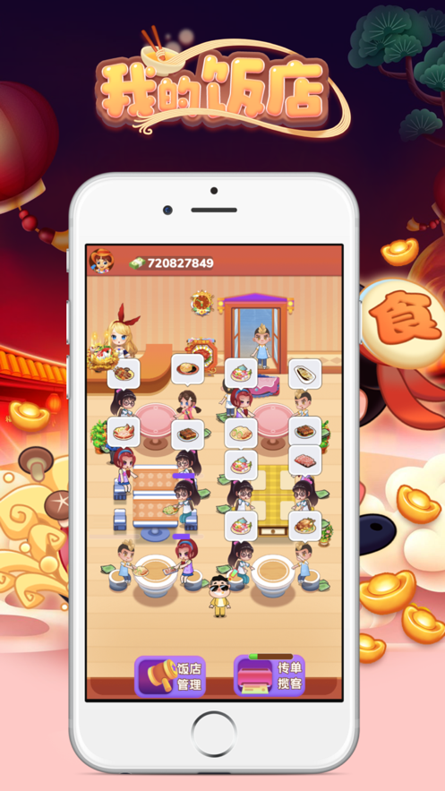 我的饭店app赚金版图3