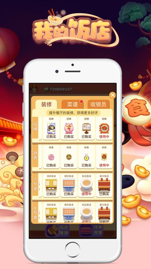 我的饭店app赚金版图1