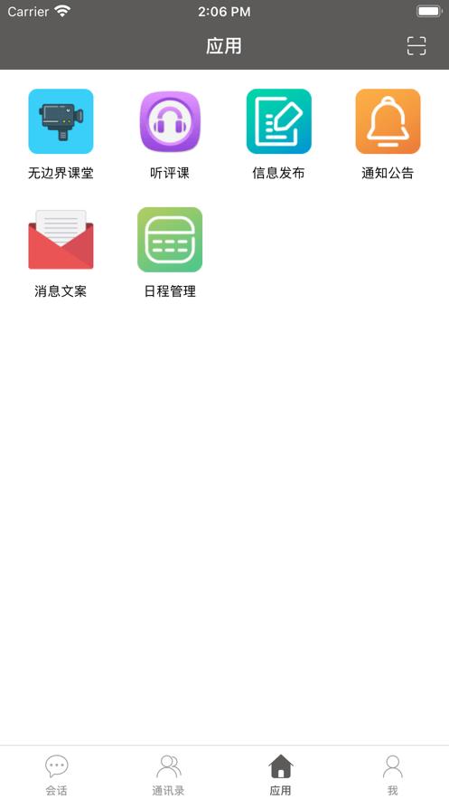 北京学校图2