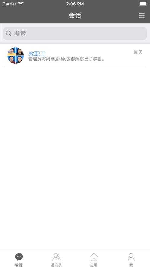 北京学校图3