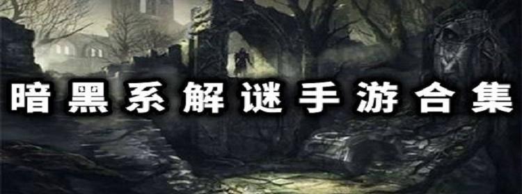 2021暗黑风解谜游戏合集