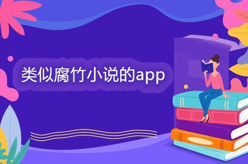 类似腐竹小说的app