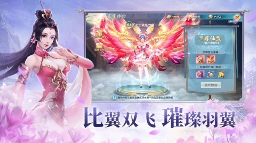 妖仙灭情录福利服图3