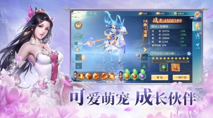 妖仙灭情录福利服图2