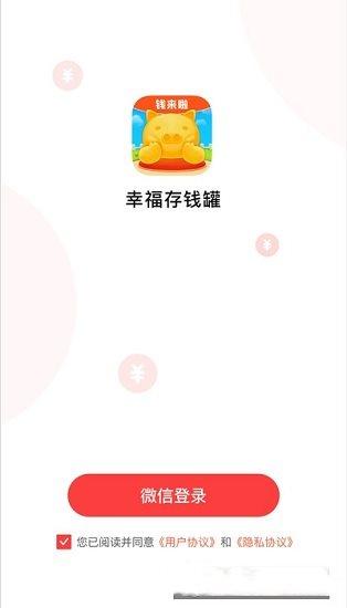 幸福存钱罐红包版图3