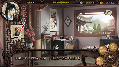金庸群侠传x后宫mod图3