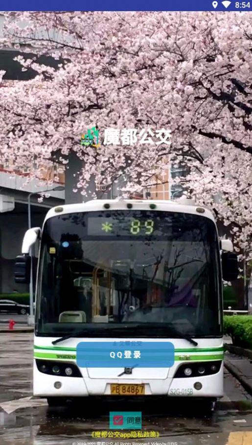 魔都公交图4