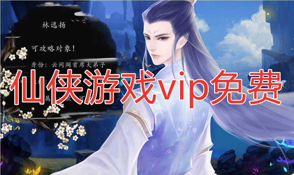 仙侠游戏vip免费