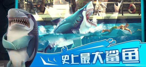 饥饿鲨世界机甲鲨吉拉破解版图1