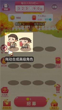 财神小童子红包版图2