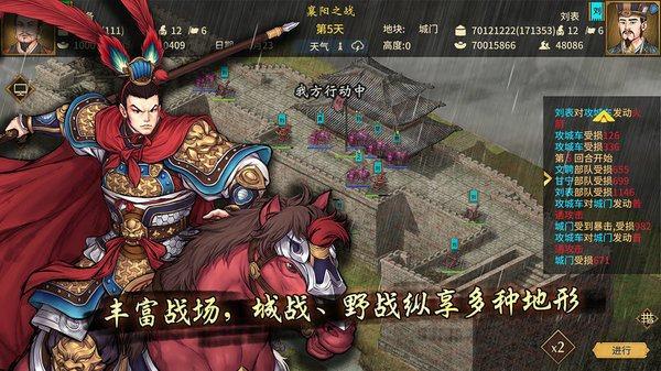 汉末霸业中文破解版安卓图2