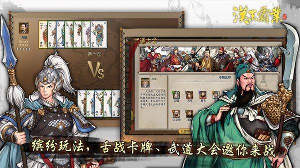 汉末霸业中文破解版安卓图3