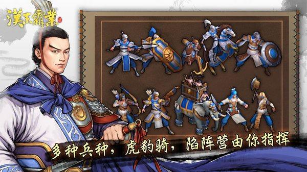 汉末霸业中文破解版安卓图1
