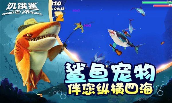 饥饿鲨世界灾难鲨2021破解版图2
