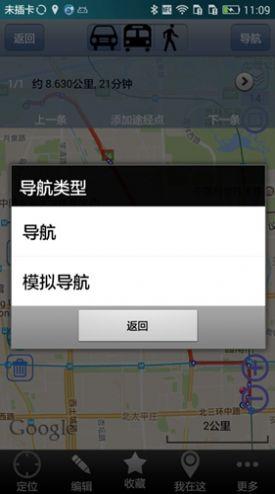 奥维互动地图天地图秘钥图1