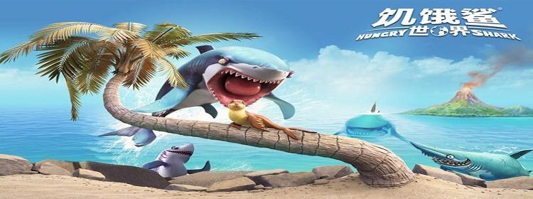 饥饿鲨世界破解版游戏大全