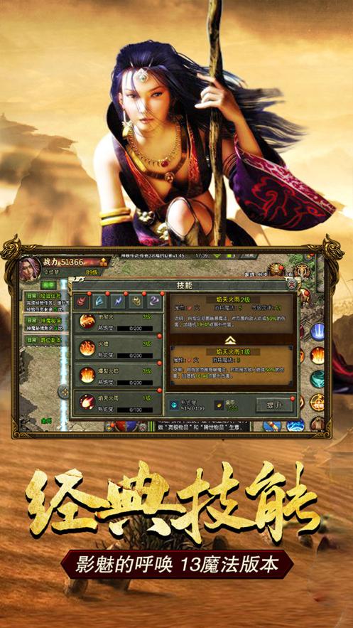 烈火传奇3手游官网版图3