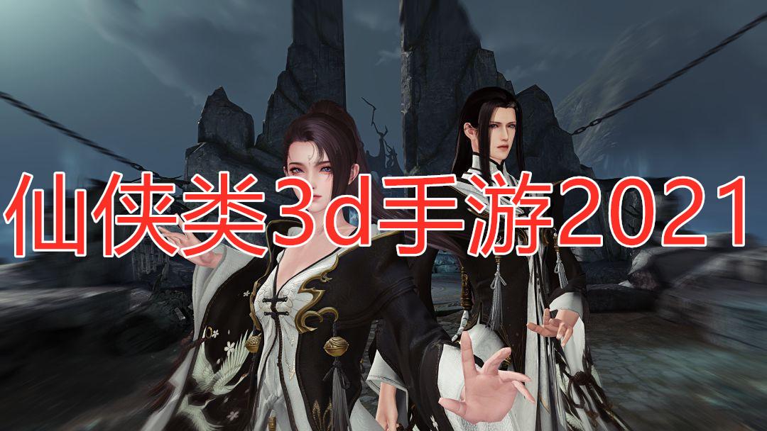 仙侠类3d手游2021