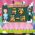 重庆交通在线开学第一课2021答案