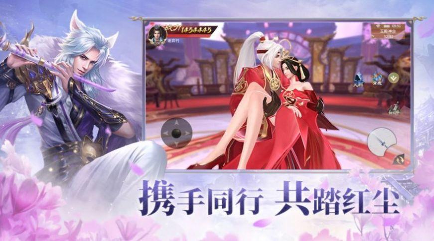 妖仙灭情录领红包版图2