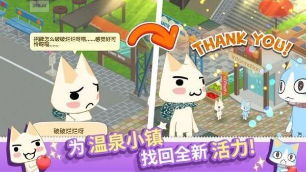 多乐猫与好友们温泉小镇图2