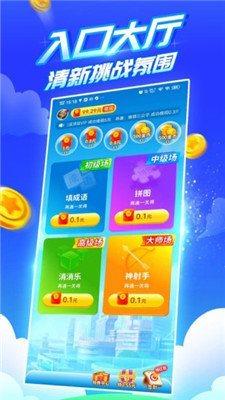 疯狂乐斗赚金app官方版图3