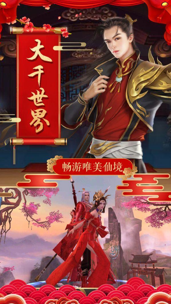 刀剑戮天手游图3