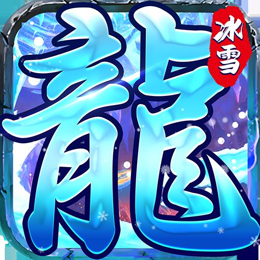 冰雪屠龙传奇1.76版