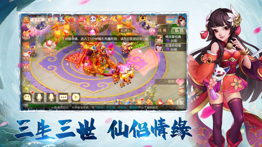 梦幻游仙风之剑舞手游攻略版本图4