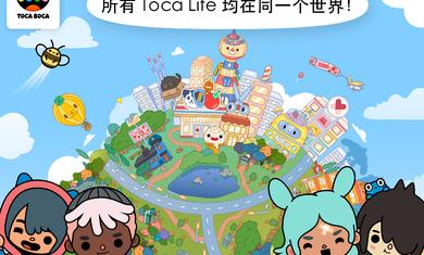 托卡生活世界图1