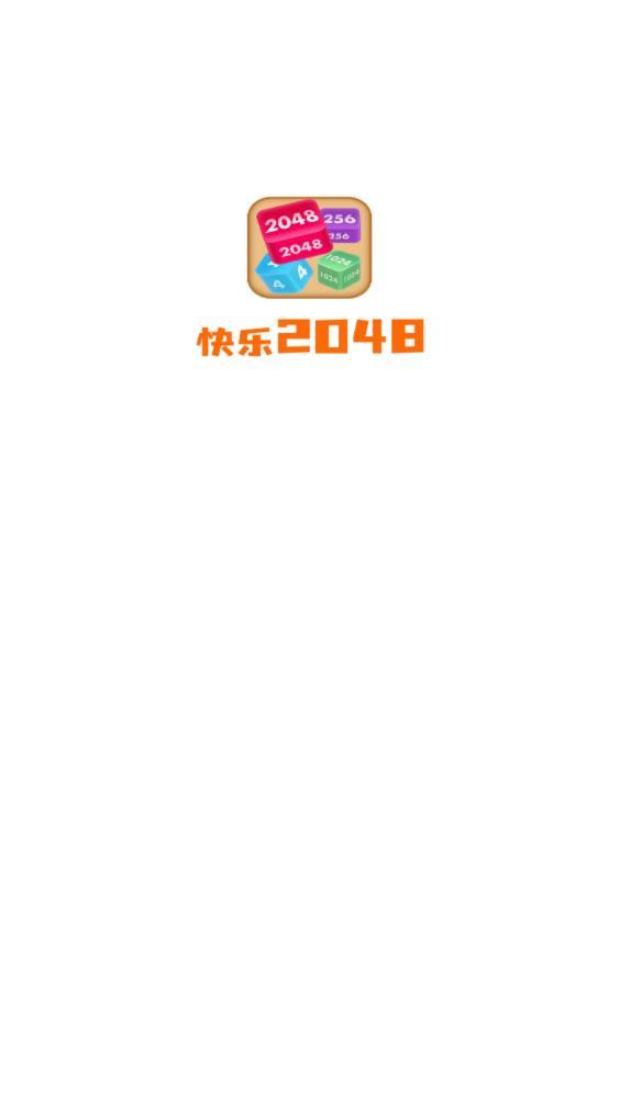 快乐2048图2
