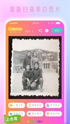 黑白照片免费美化app图3