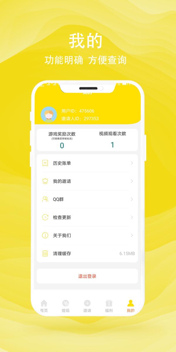 赏金狗app图1