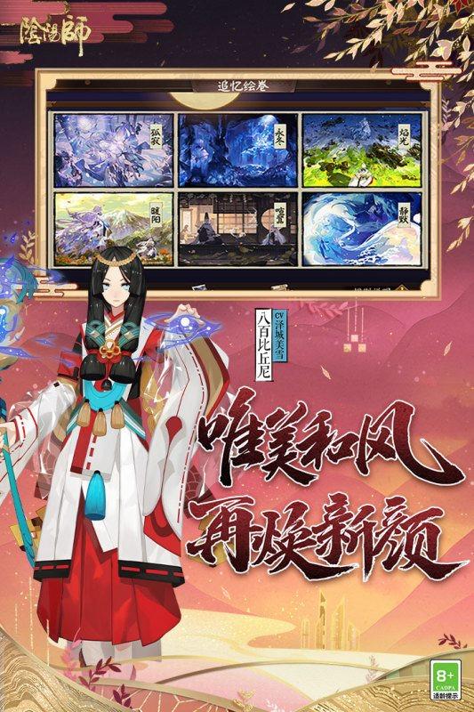 阴阳师春告之雪图2