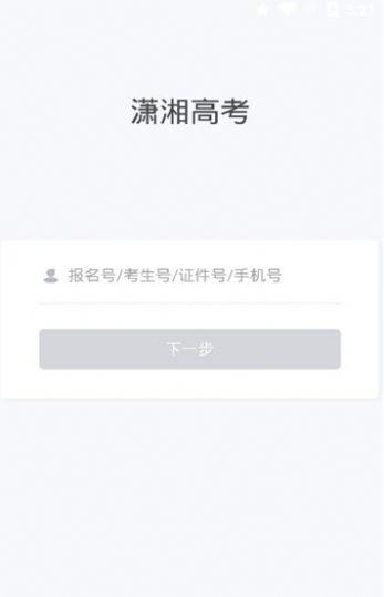 潇湘高考图3