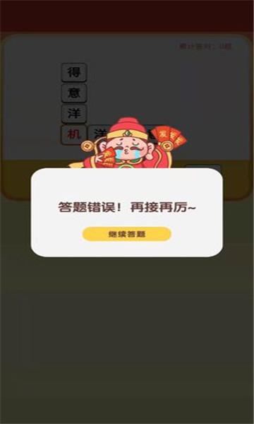 五福财神爷图2