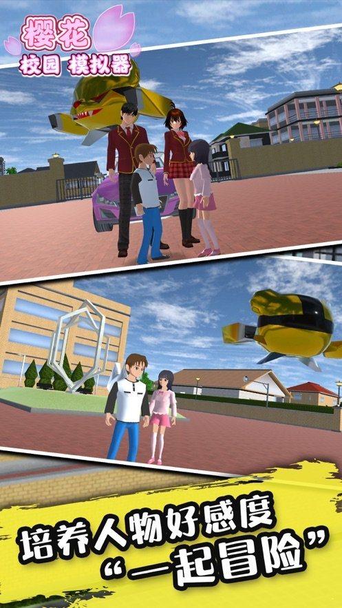樱花校园模拟器展览馆图1