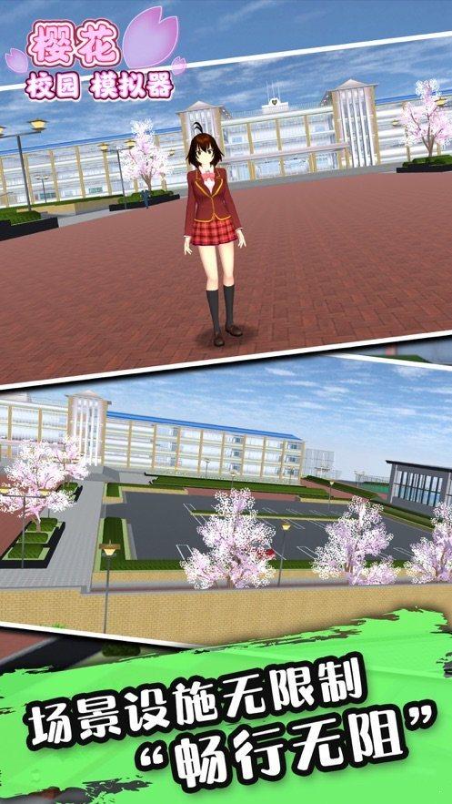 樱花校园模拟器展览馆图2