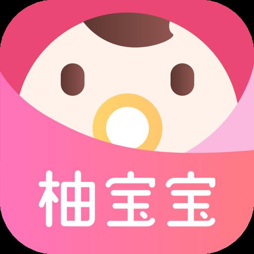 柚宝宝孕育